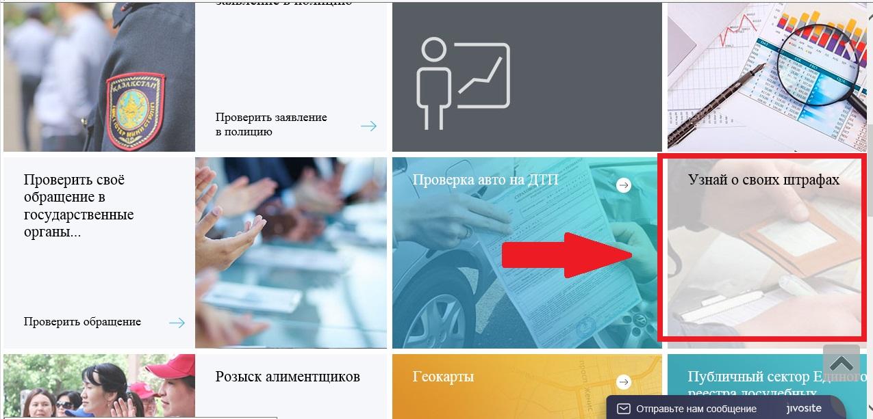 Штрафы за нарушение ПДД в Казахстане
